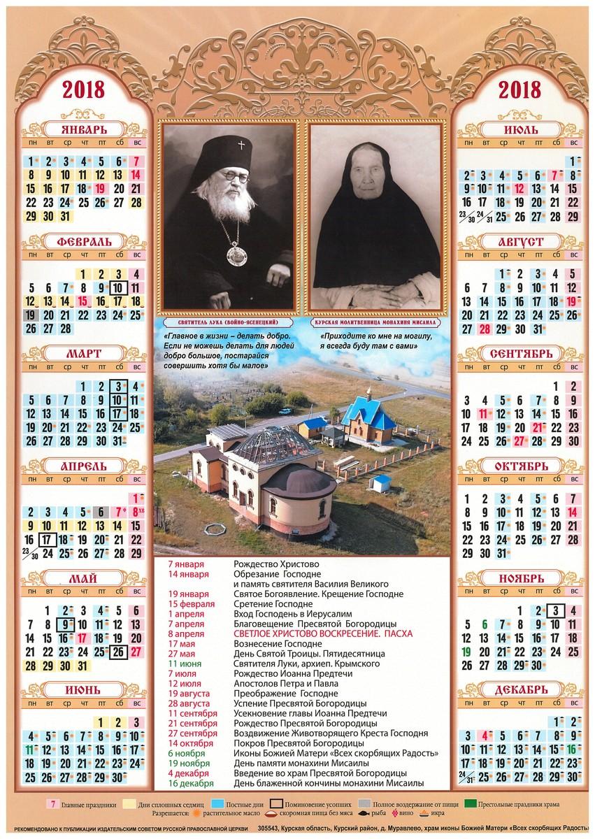 Церковный календарь на 2018 год со всеми датами праздников, скачать